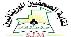 توضيح من نقابة الصحفيين الموريتانيين (بيان)
