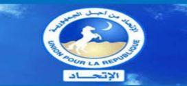 """حزب""""UPR"""" يهنئ الشعب الموريتاني بتأهل الفريق الوطني لنهائيات كينيا 2018"""